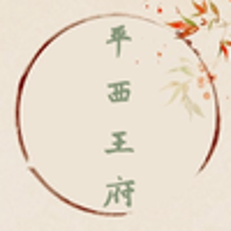 平西王府字幕剪辑组