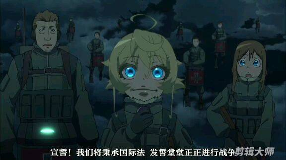 谭雅战记第5集片段悠木碧卖萌现场。