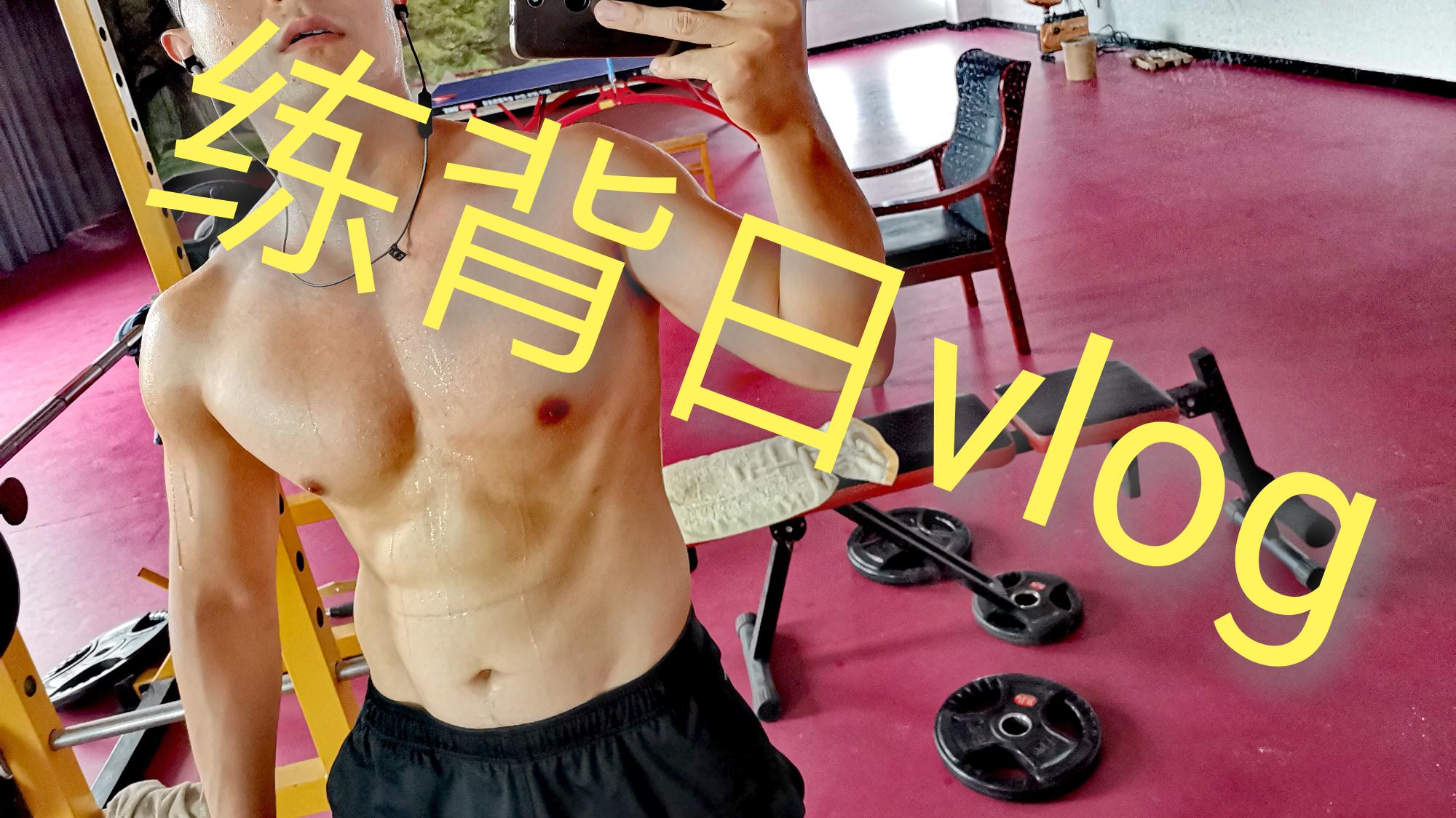 随缘蕉易 []今天练背[]