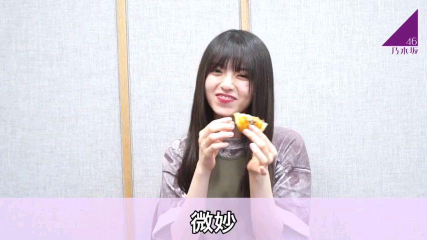 乃木坂46斋藤飞鸟试吃月饼,惊呼微妙~