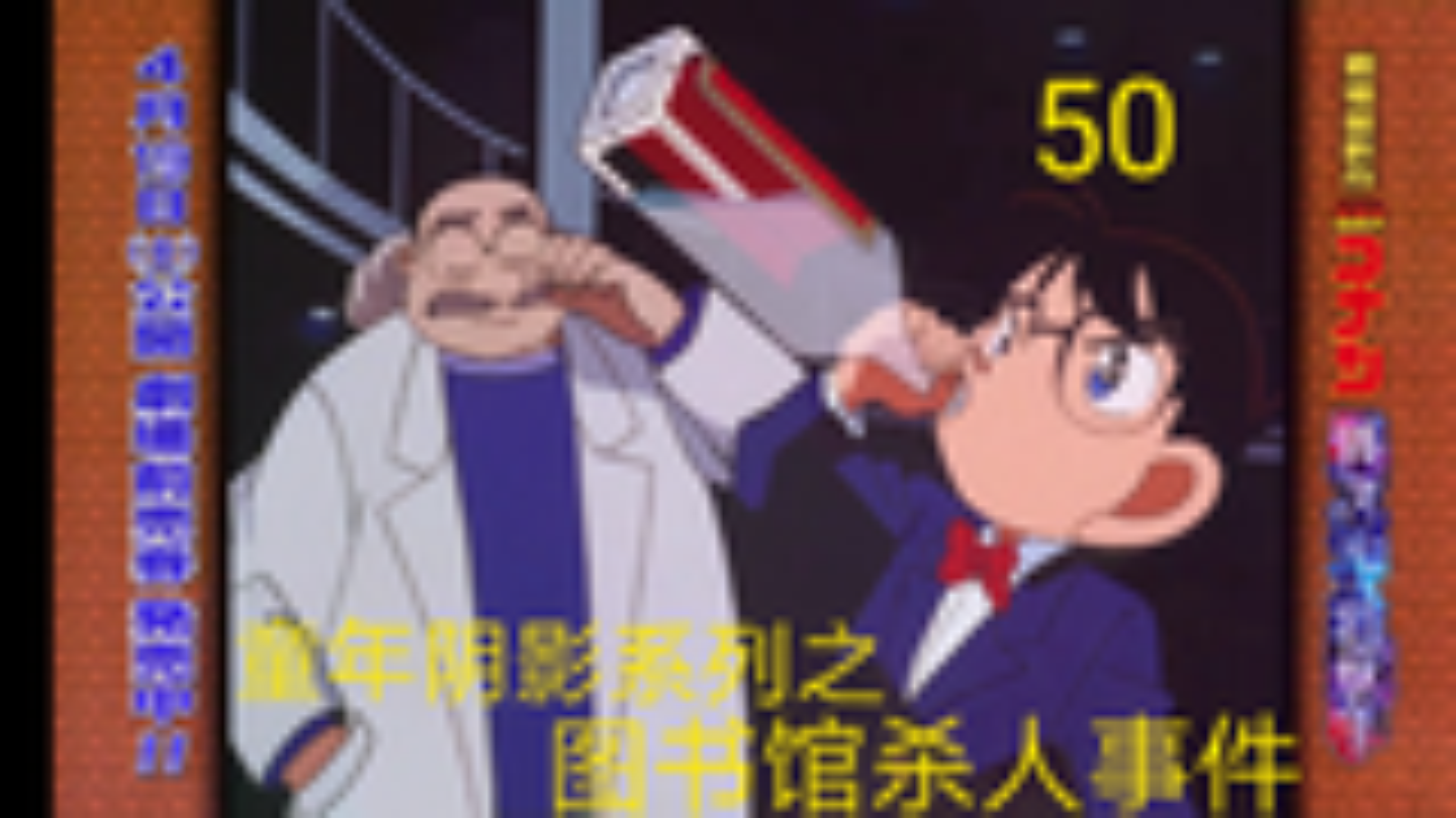 【名侦探柯南50】童年阴影系列之图书馆杀人事件
