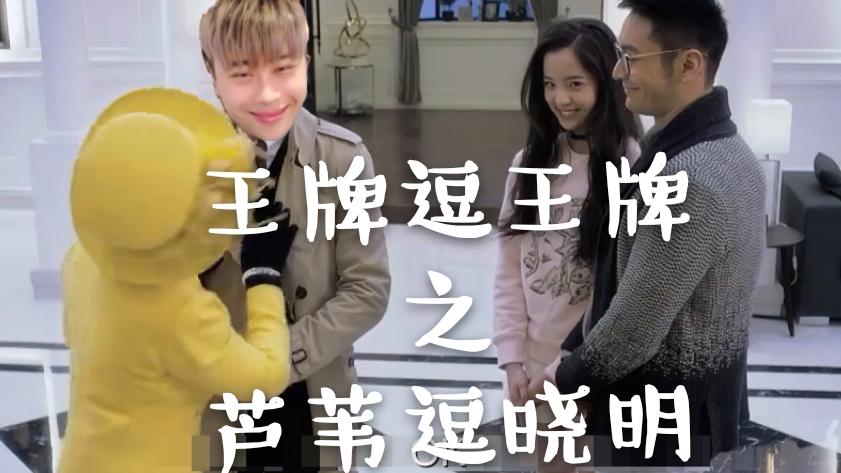 【经典老番】芦苇逗晓明(王牌逗王牌上集)