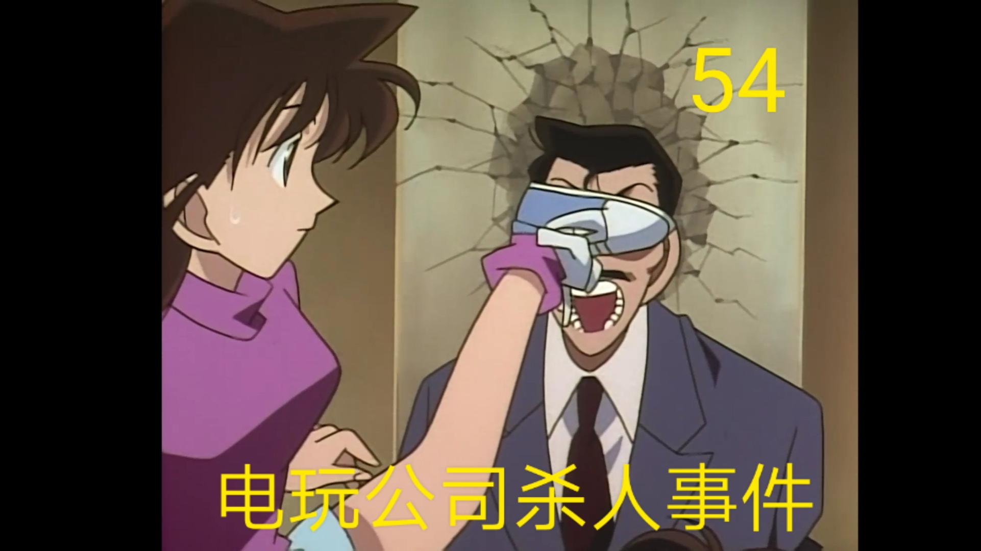 【名侦探柯南54】柯南终于还是对小兰下手了!