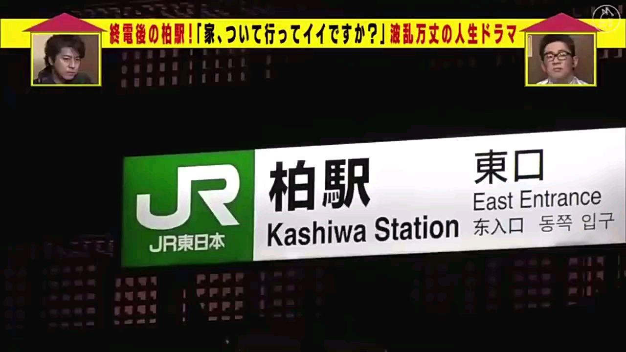 日本综艺《可以去你家吗》资深宅男和长腿美女同居,我好酸呀
