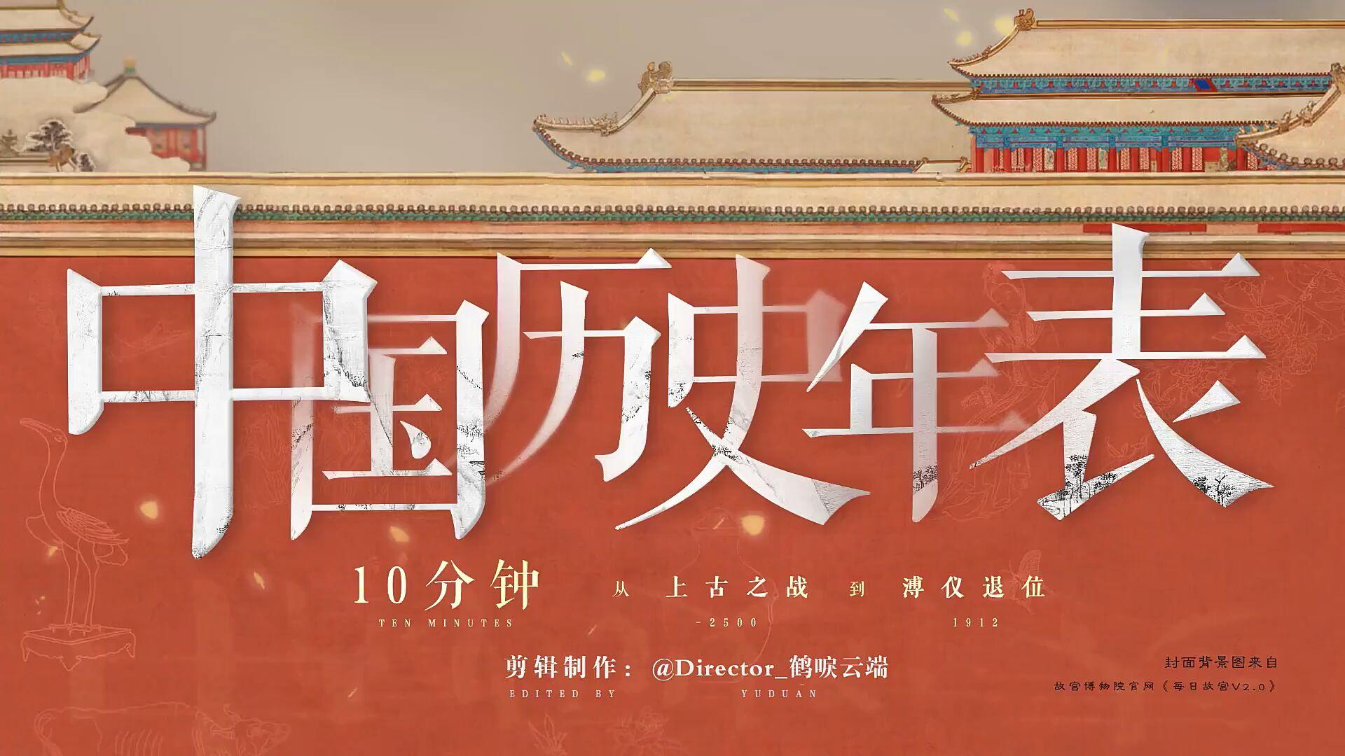 10分钟带你回顾整个中国历史年表