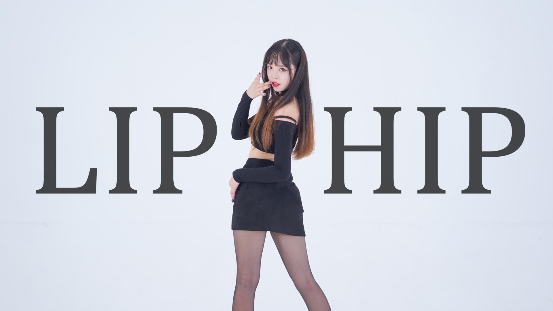 【慕】LIP&HIP~泫雅