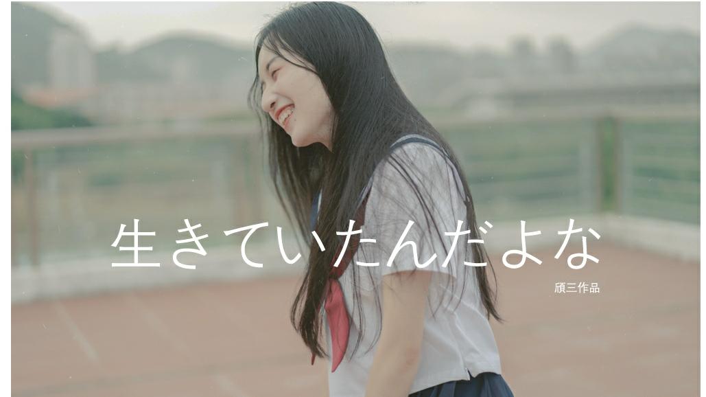 【73頎三】她曾活过啊 原创编舞【愿你每天都有希望】