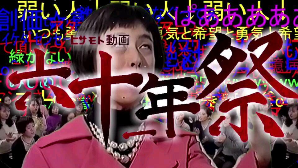 【合作】久本雅美六十一年祭