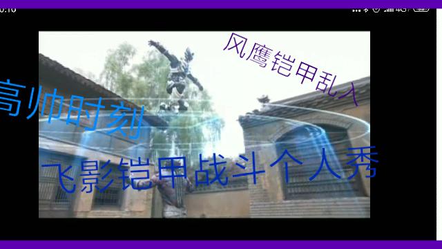 MAD:铠甲勇士刑天:飞影铠甲战斗个人秀 (风鹰铠甲乱入 -biubiu-⊂(`ω´∩))