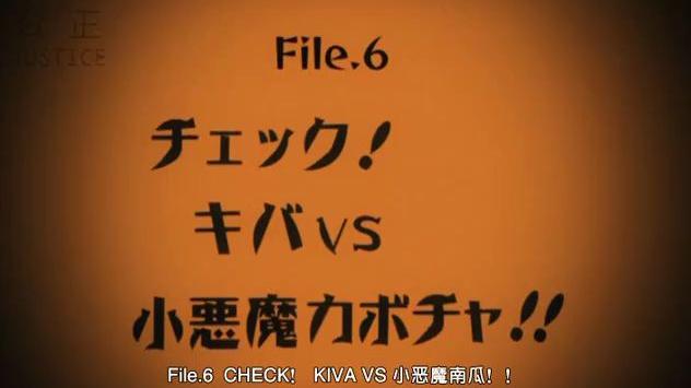 [网络版][假面骑士Decade][06][CHECK!KIVA VS 小恶魔南瓜!!]