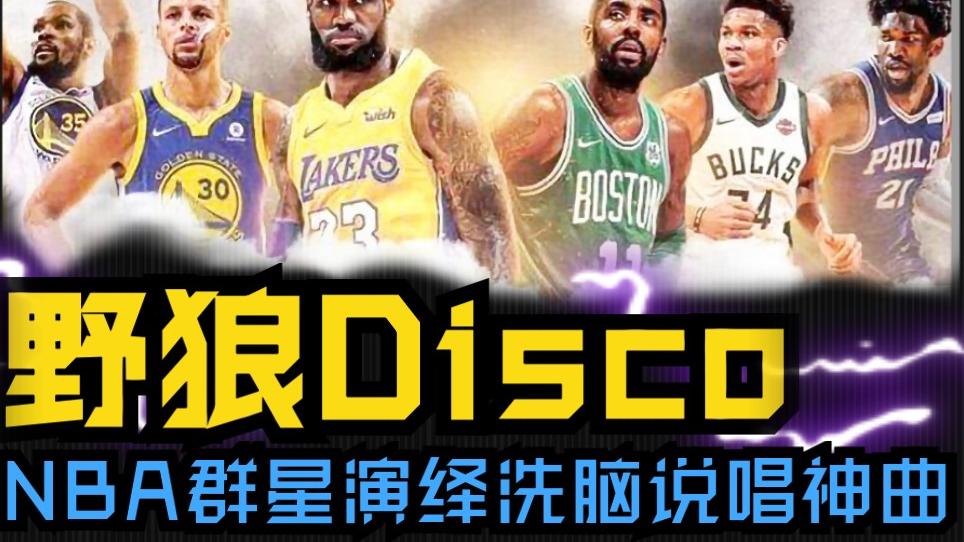 【野狼Disco】NBA全明星版!