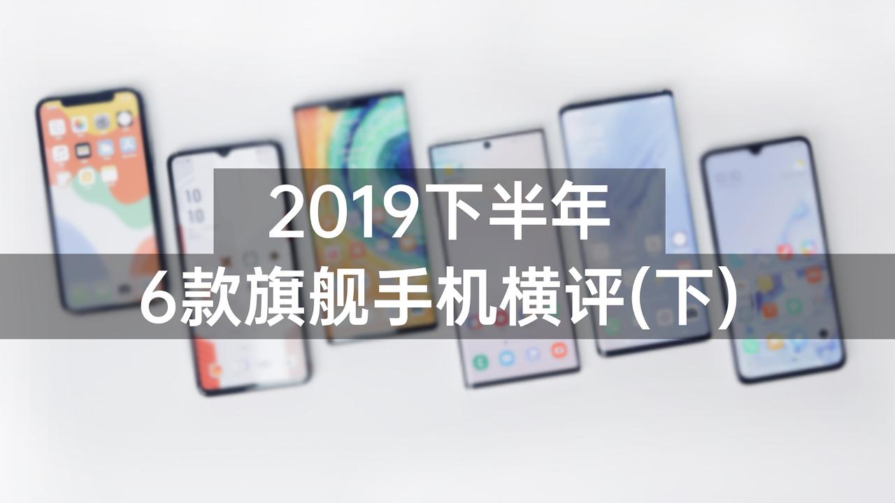 """2019 年下半年旗舰机横评(下):究竟哪个更能""""打"""""""