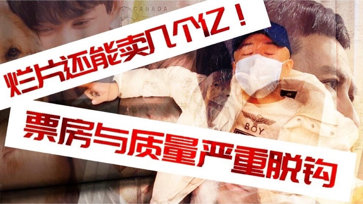 烂片也能卖几个亿!中国电影太疯狂!