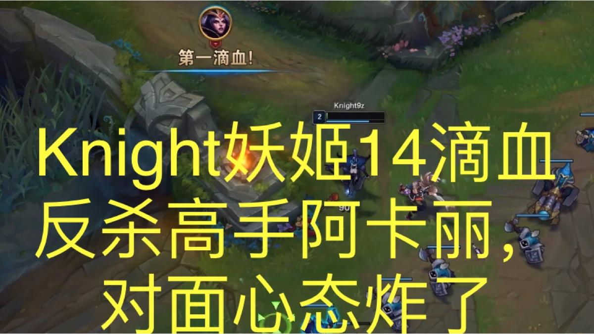 Knight 妖姬vs阿卡丽14滴血细节单杀!对面1v1?