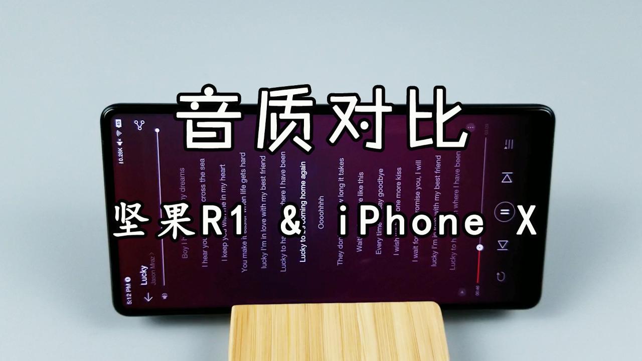 iPhoneX外放对比坚果R1,网友:双立体声牛皮!