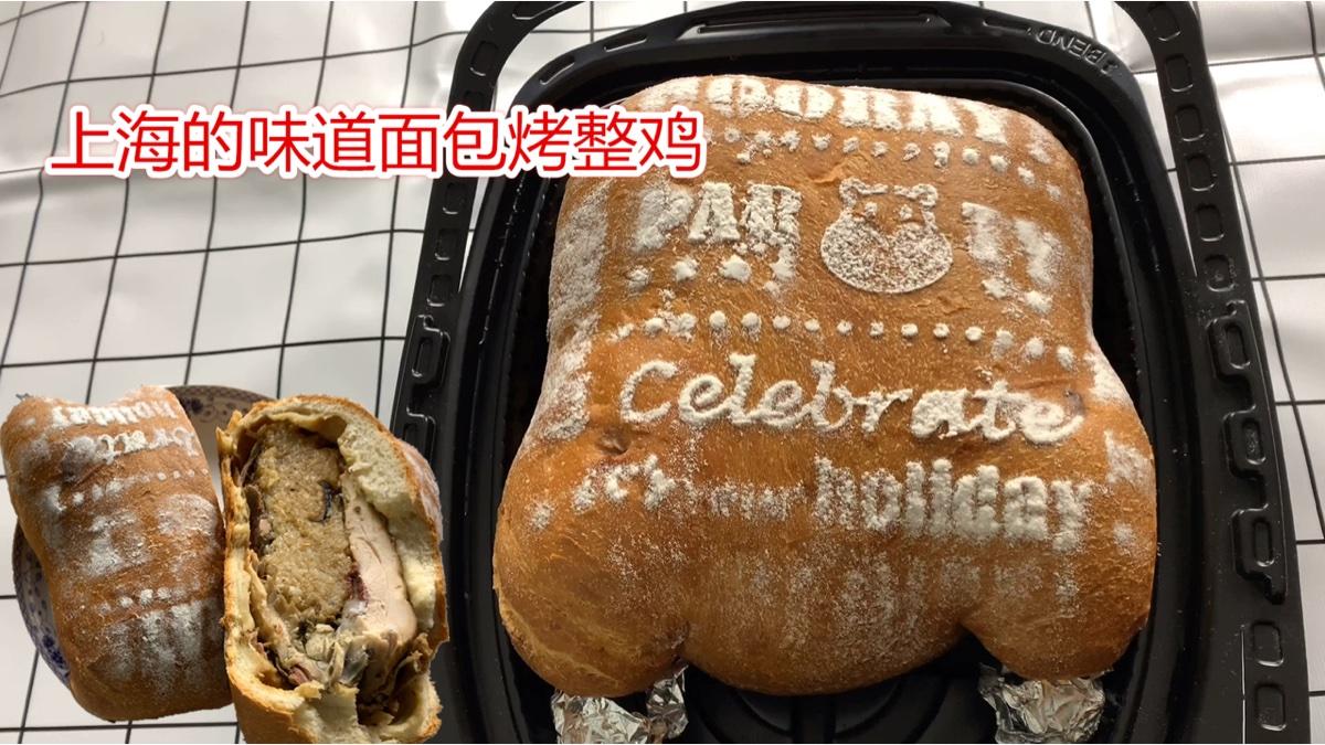 魔都的惠灵顿烤鸡面包,第一次吃、味道没让我失望,好吃