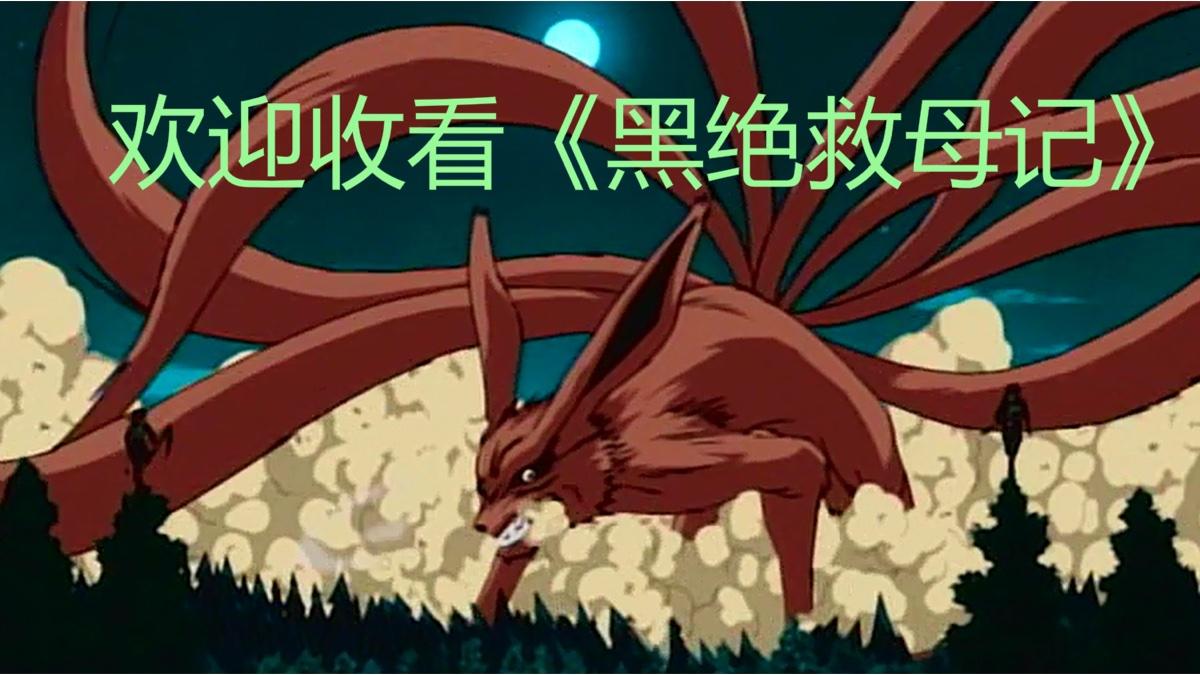 火影忍者-搞笑弹幕版-01