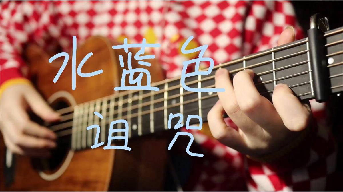 水蓝色诅咒(呪いは水色)吉他弹唱 cover大森靖子