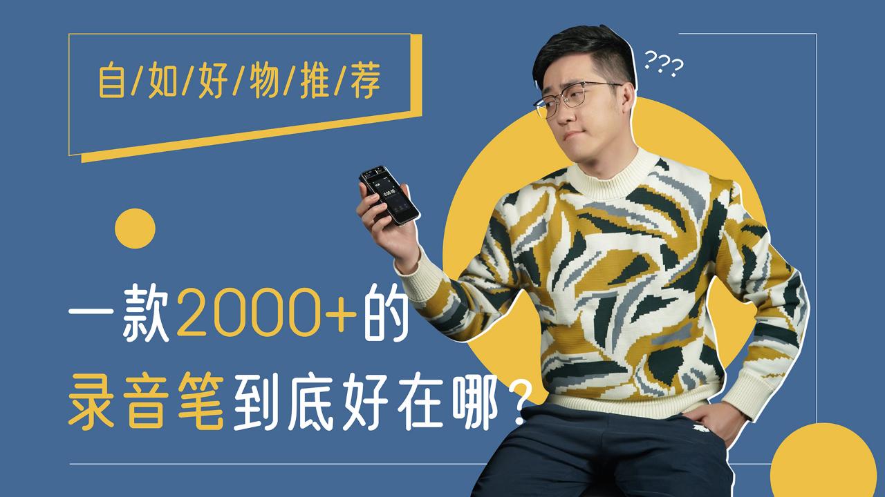 王自如好物推荐,一款 2000+ 的录音笔到底好在哪?