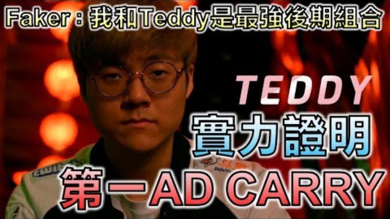 LOL:Teddy 世界最强ADC,跟鬼一样的走A与意识