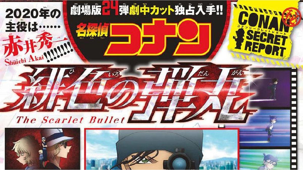第24部剧场版《名侦探柯南:绯色的子弹》曝光全新官方【中字】预告片!