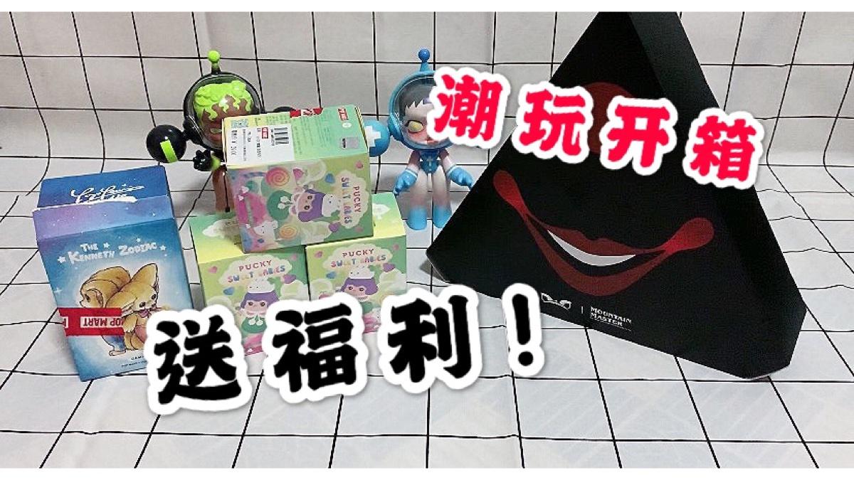 「蒙特大师ed 黑红小丑」潮玩开箱 欧气满满的一天 生日福利!视频末小惊喜/vlog