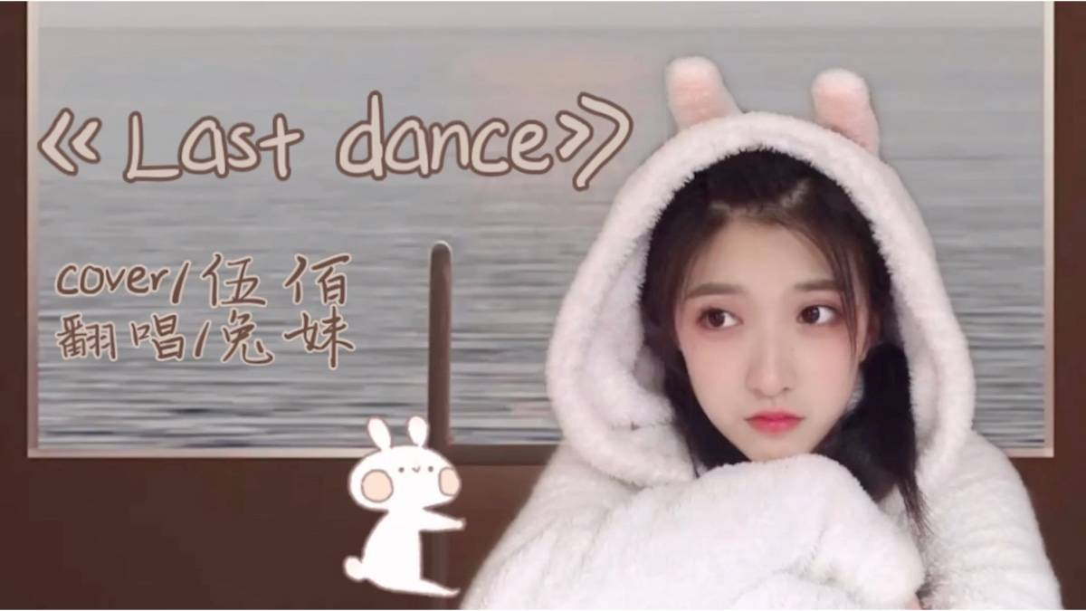 【兔妹】-深夜卧室翻唱⃑《last dance》cover/伍佰