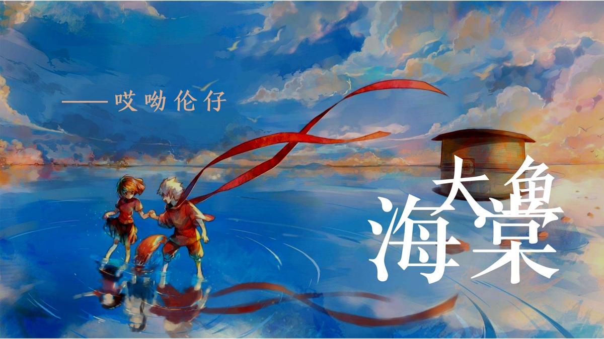 【伦仔】翻唱大鱼 cover:周深