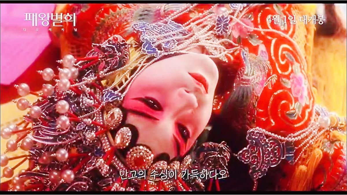 【史诗/经典】《霸王别姬》4K重映高清预告+电影幕后制作纪实【UP主基本功大赛】