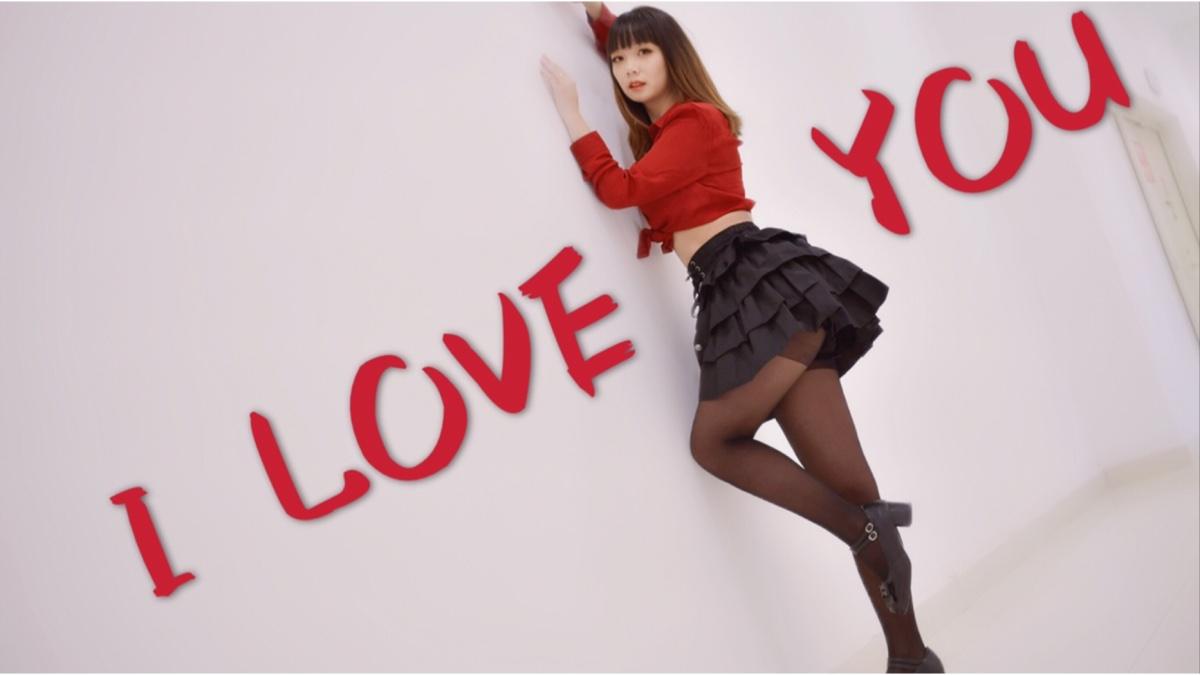 【A等生】【次元】【小芮】I LOVE YOU  黑丝露腰小女人