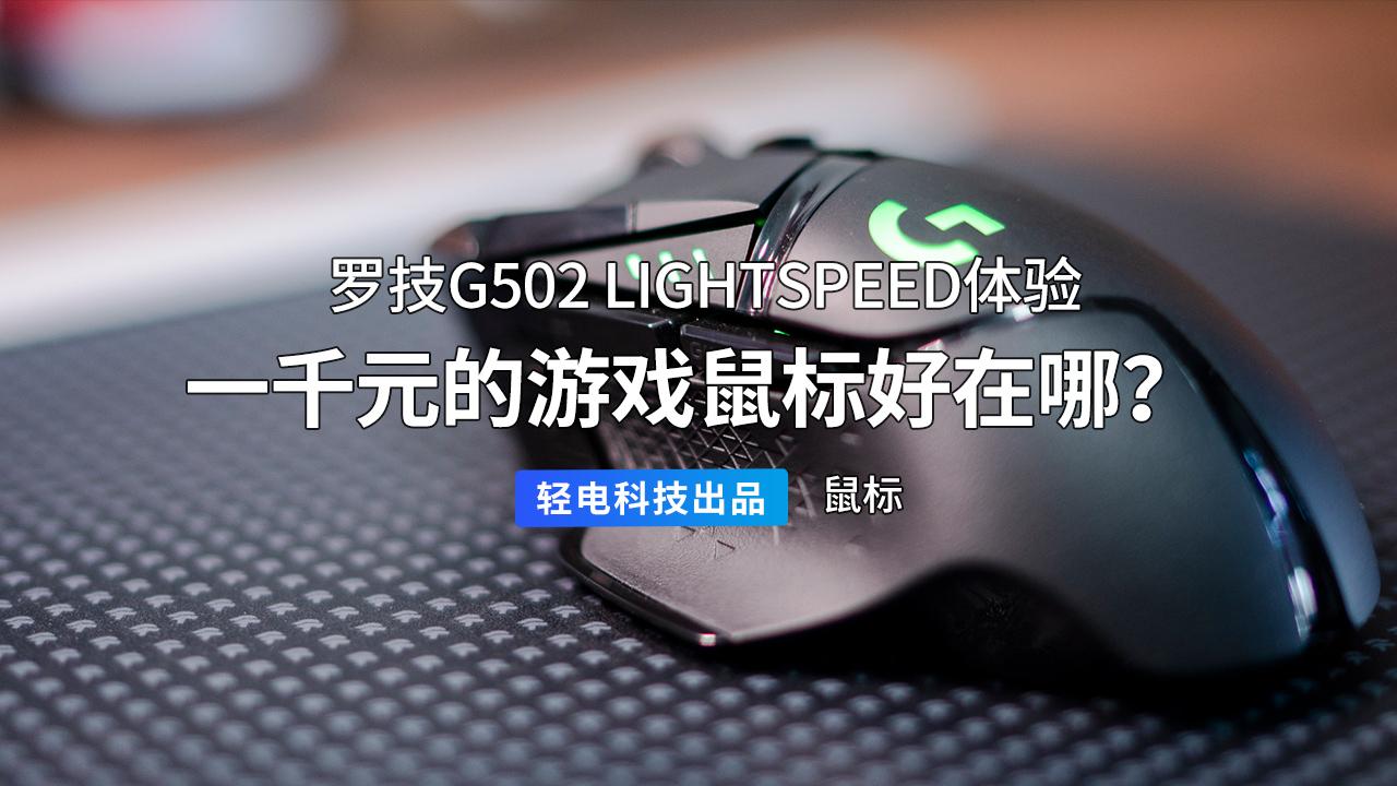 罗技 G502 LIGHTSPEED 游戏鼠标体验