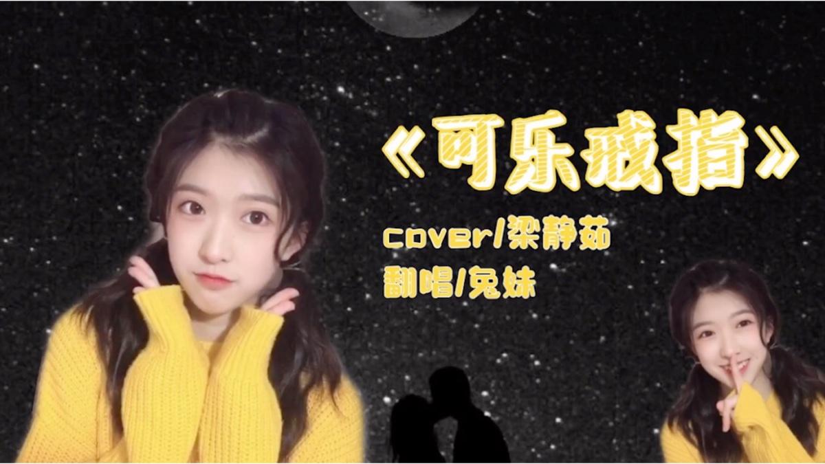 【兔妹】-爱是闪闪发光的《可乐戒指》吗 cover/梁静茹