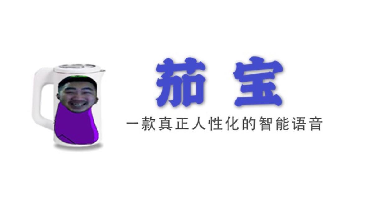 【UP主基本功大赛】茄宝,国内首款人工智能
