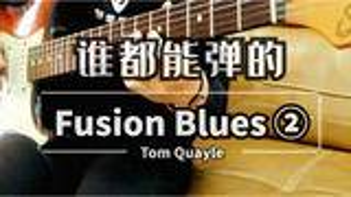 【电吉他】超简单的Fusion Blues练习曲(二)-Tom Quayle
