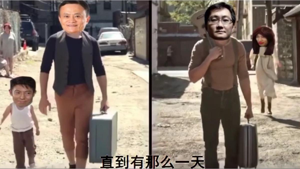 马云x马化腾 携各路富豪抖肩舞
