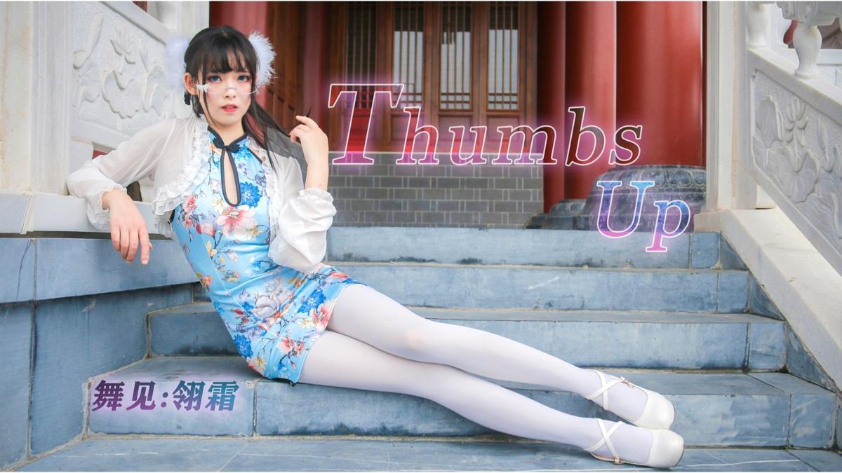 【翎霜】Thumbs Up【竖屏】当点赞舞遇上旗袍…