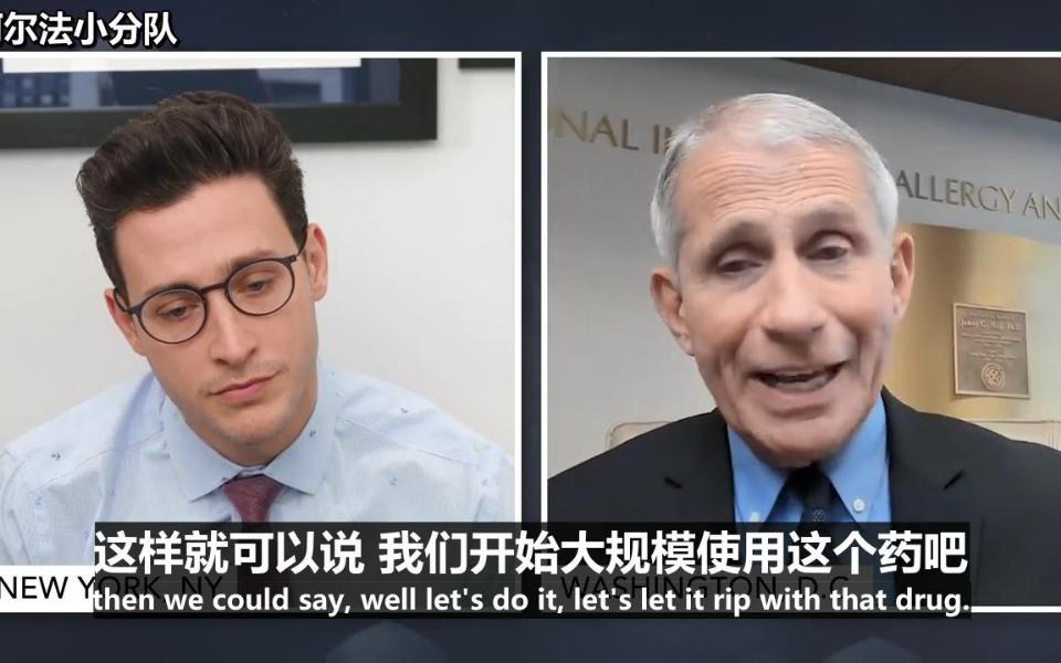 """【双语】美国网红医生连线""""美国钟南山""""福奇博士:美国的疫情将何去何从?"""