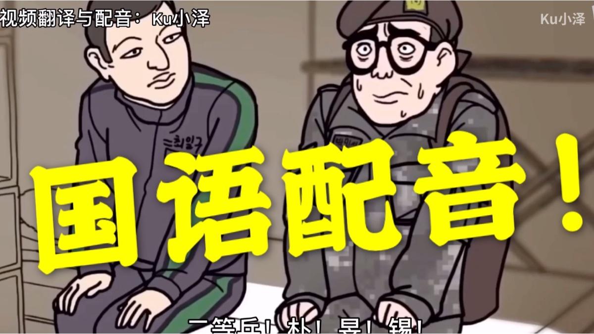 【国语配音】韩国沙雕动漫《新兵》祖安新兵精神病的一天