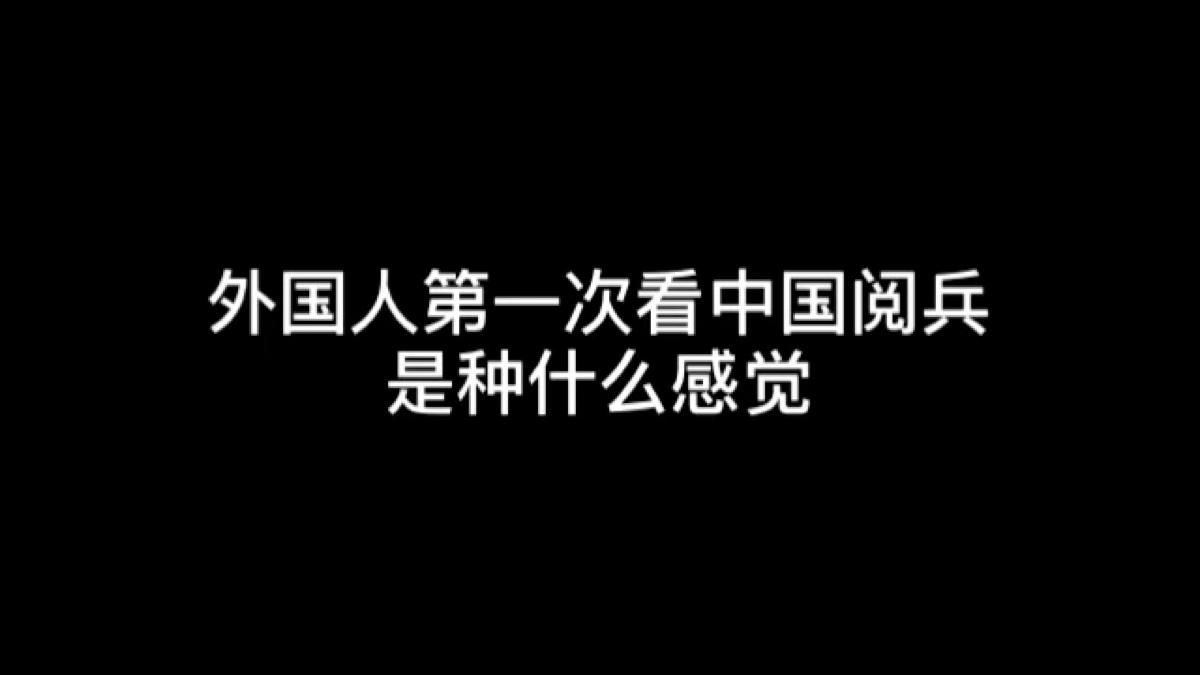 老外第一次看中国阅兵是什么感觉