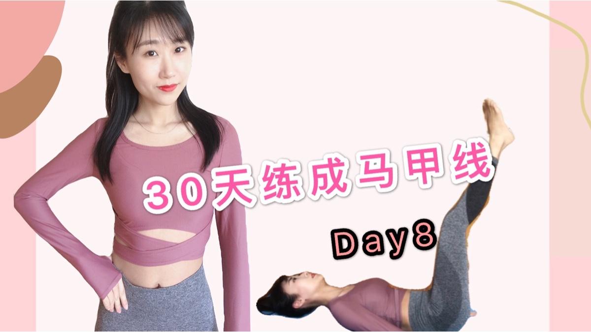 如人生般艰难的仰卧起坐  挑战30天练出马甲线Day8
