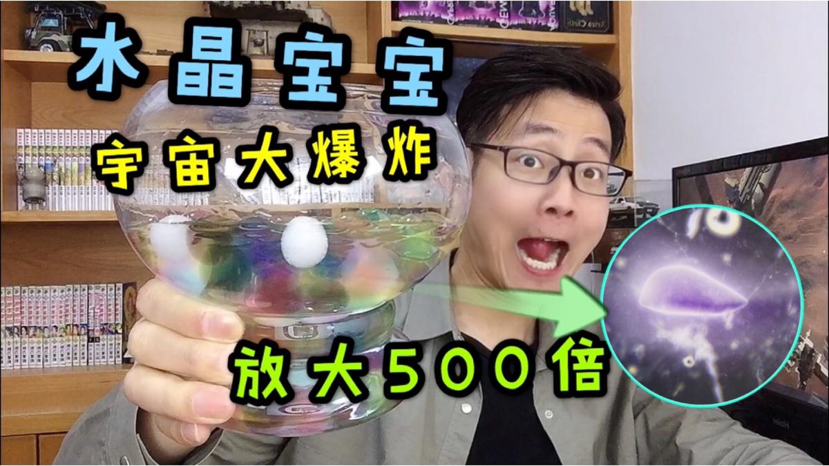 把水晶宝宝放大500倍能看见宇宙大爆炸!小伙看傻了