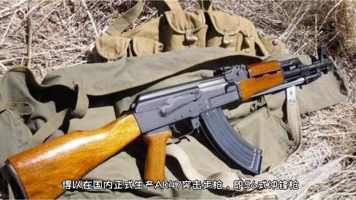 揭秘中国56式冲锋枪和苏联原产AK47之不同