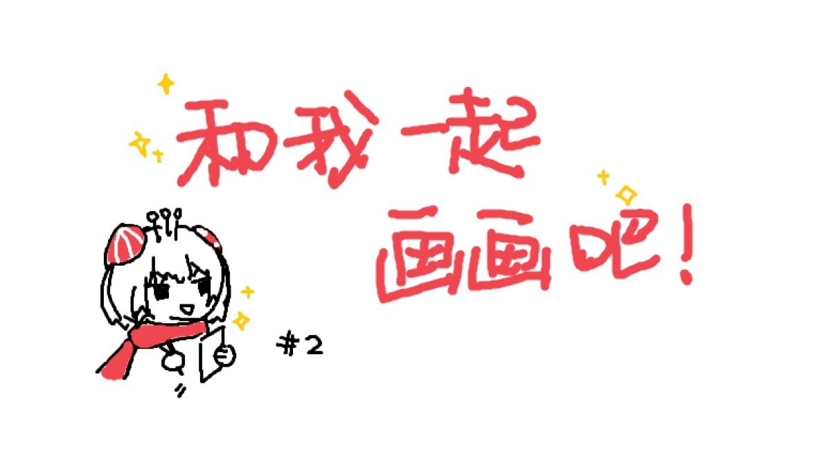 【HL】来画阿苇