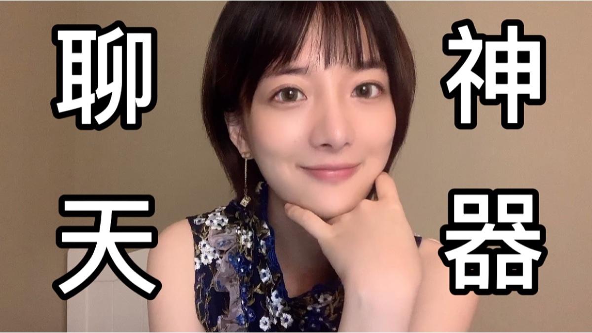 女生聊天必杀技!!!