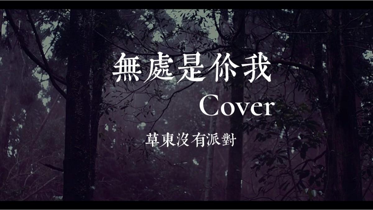 《无处是你我》吉他Cover by草东没有派对