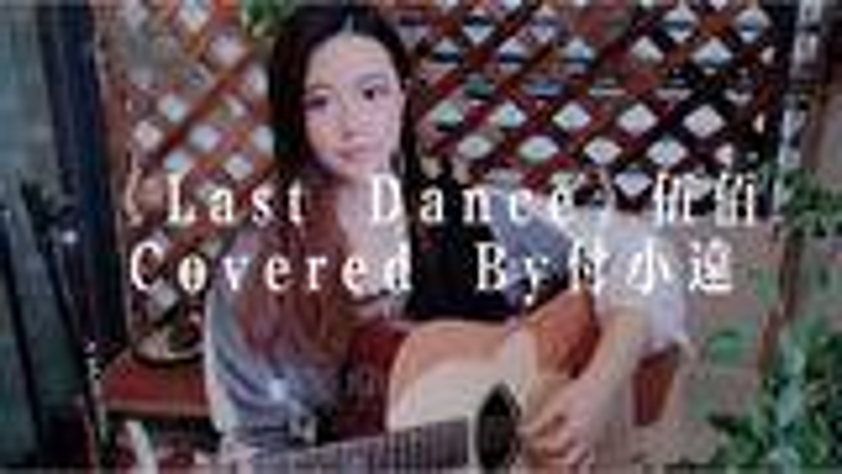 《Last Dance》温柔女声吉他版翻唱By付小远-所以暂时将你眼睛闭了起来?