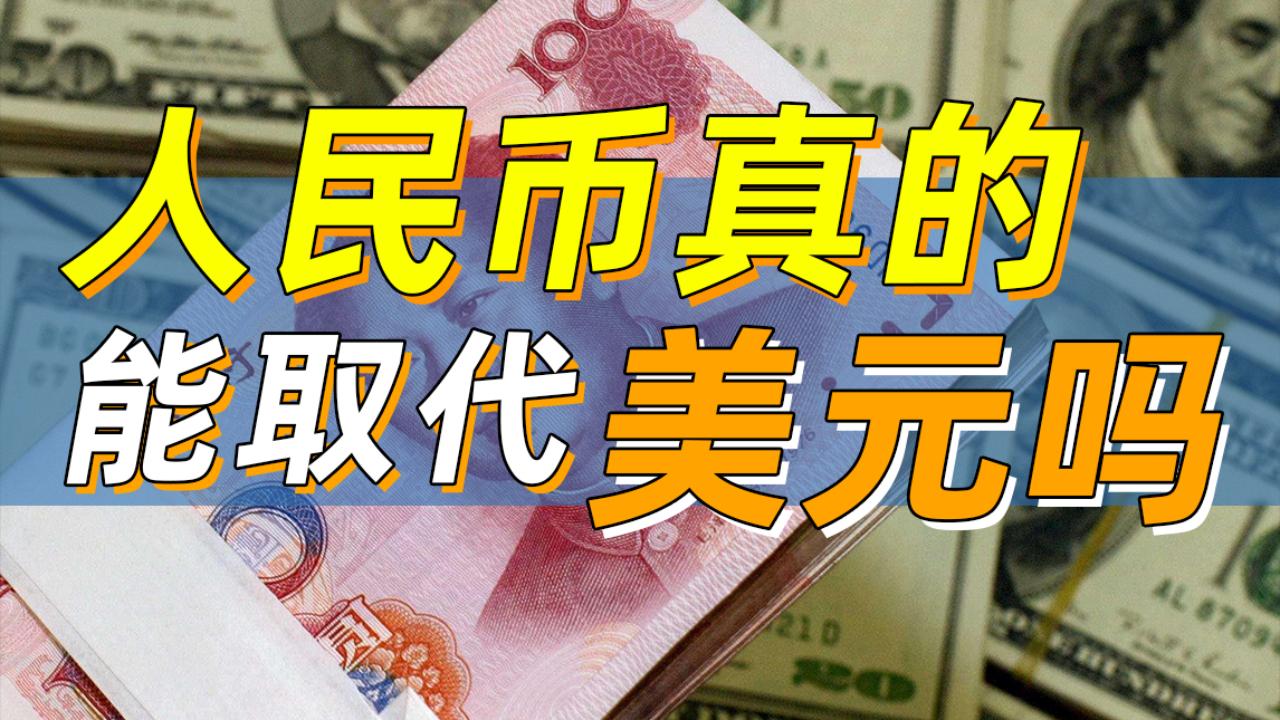 人民币能复制美元的王者之路吗?