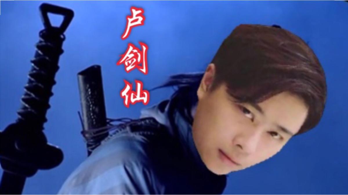 【仙剑】卢剑仙