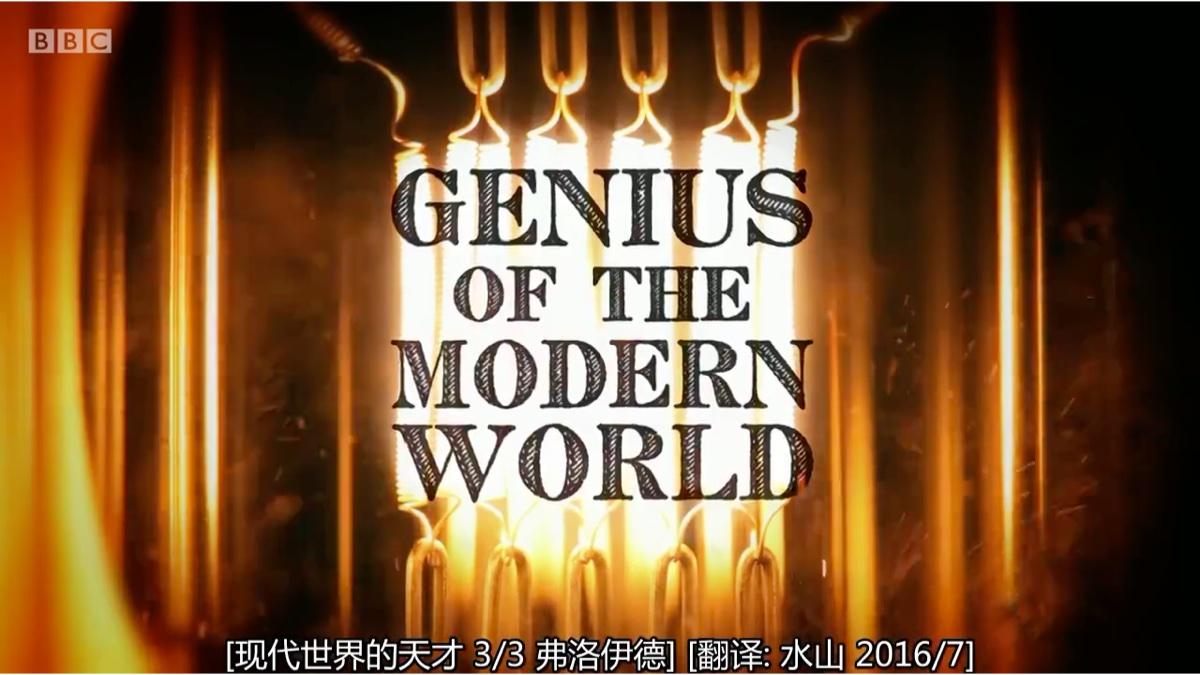 BBC高清纪录片《现代世界天才:弗洛伊德》