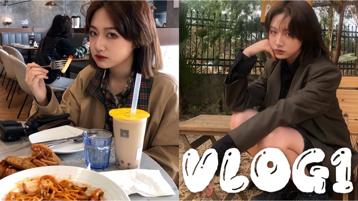 VLOG1化妆唠嗑 吃吃喝喝 跟我一起过一周吧!